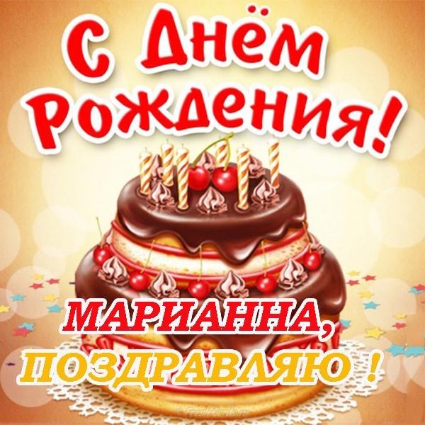 С Днем Рождения Марианна открытки 001