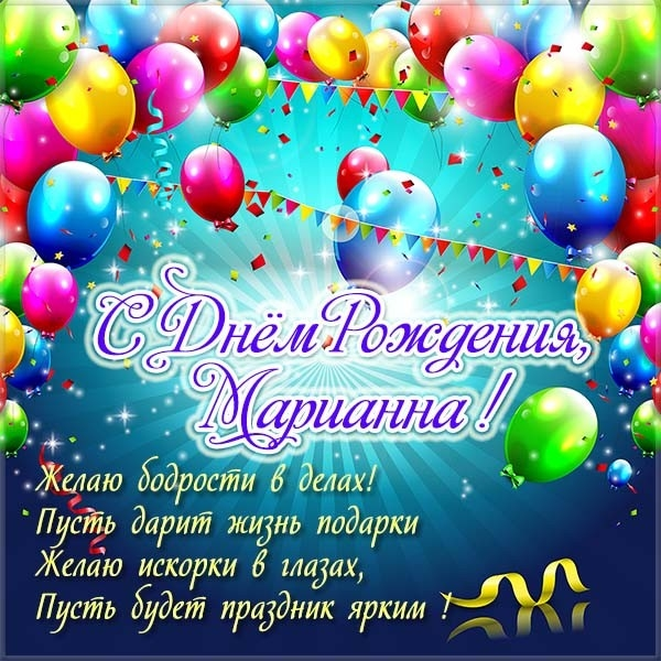 С Днем Рождения Марианна открытки 002