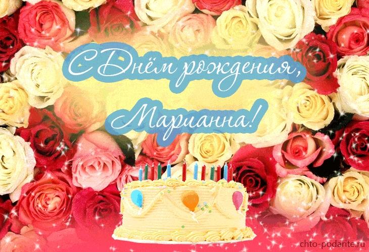 С Днем Рождения Марианна открытки 003