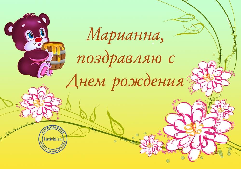 С Днем Рождения Марианна открытки 005
