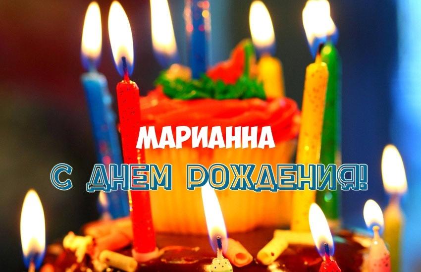 С Днем Рождения Марианна открытки 006