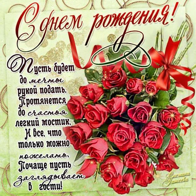С Днем Рождения Марианна открытки 008
