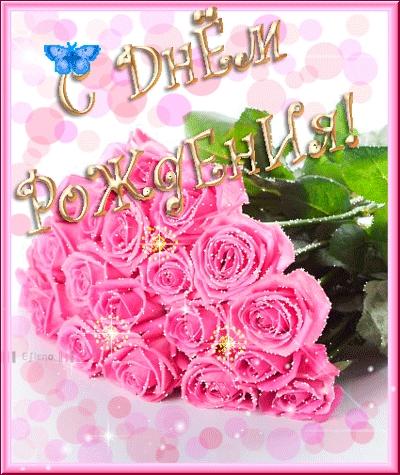 С Днем Рождения Марианна открытки 009