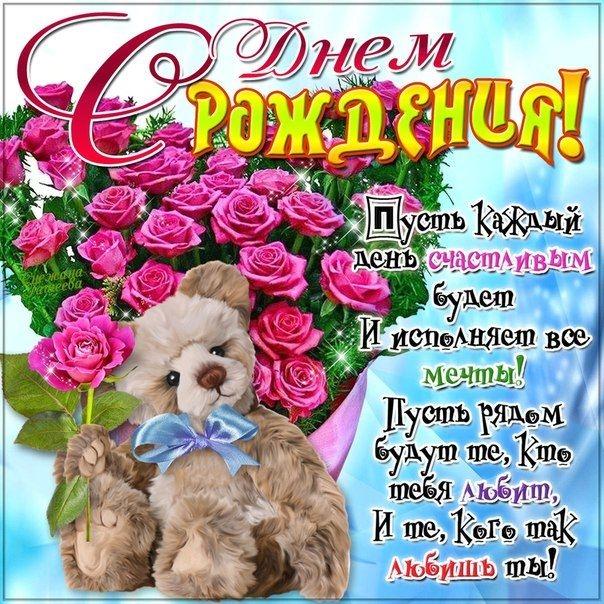 С Днем Рождения Марианна открытки 010