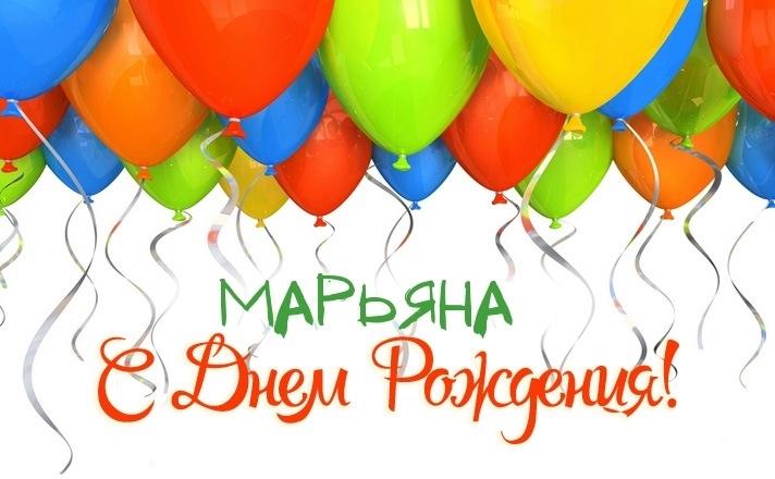 С Днем Рождения Марианна открытки 011