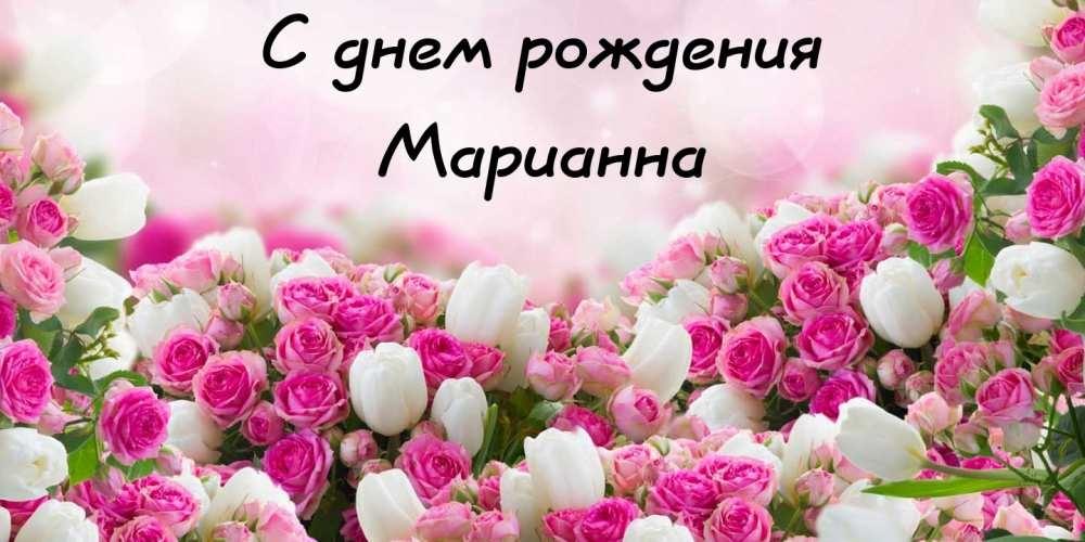 С Днем Рождения Марианна открытки 013