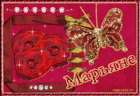 С Днем Рождения Марианна открытки 014