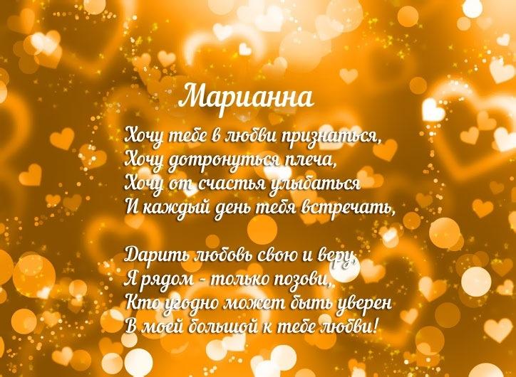 С Днем Рождения Марианна открытки 015