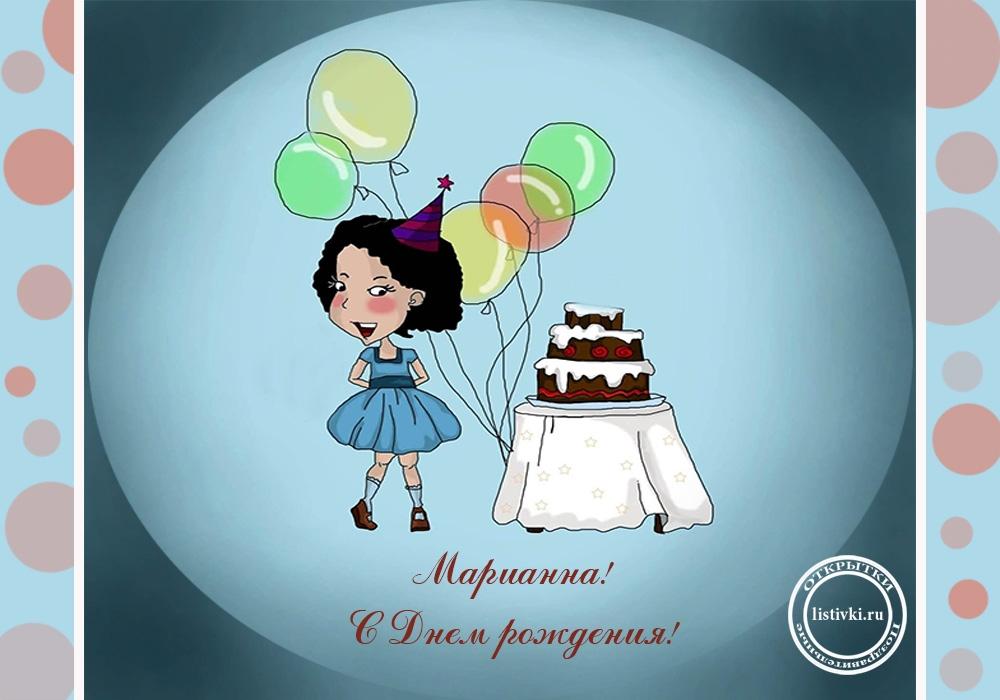 С Днем Рождения Марианна открытки 017