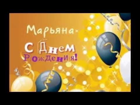 С Днем Рождения Марианна открытки 020