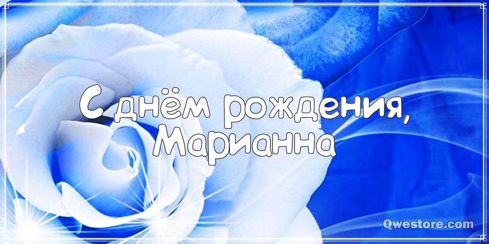 С Днем Рождения Марианна открытки 022
