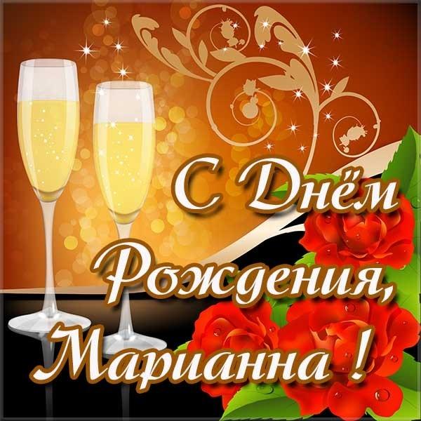 С Днем Рождения Марианна открытки 024