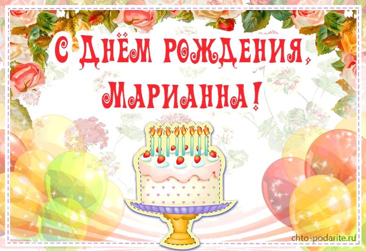 С Днем Рождения Марианна открытки 025