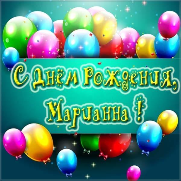 С Днем Рождения Марианна открытки 026