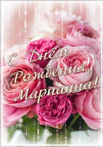 С Днем Рождения Марианна открытки 027