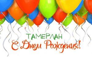 Поздравление фарида с днем рождения