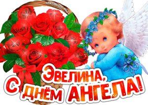 С Днем Рождения Эвелиночка   милые открытки 028