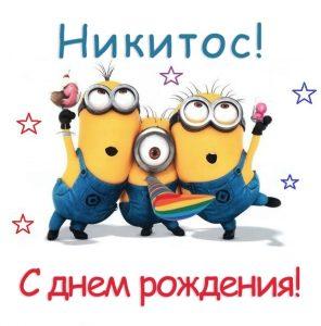 С Днем Рождения Эмир картинки и открытки 028