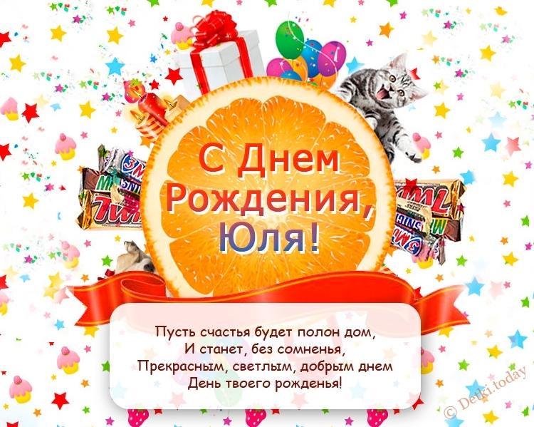 Для оленьки, картинка с надписью с днем рождения влада