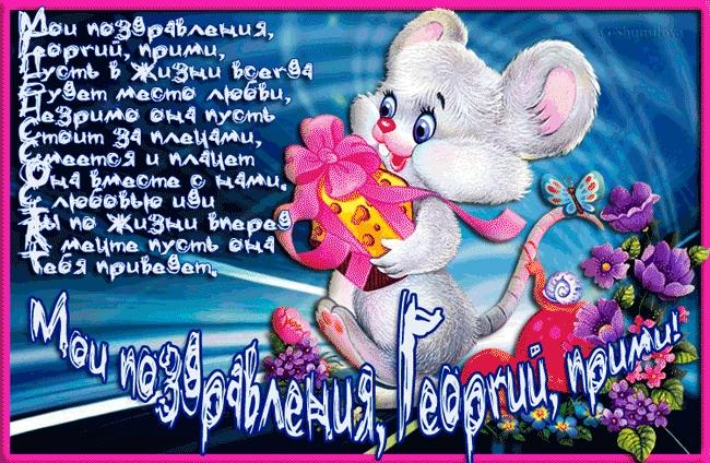 С Днем Рождения анимационные открытки с пожеланиями (11)