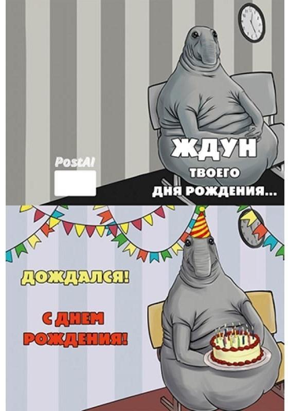 С Днем Рождения ждун картинки 002