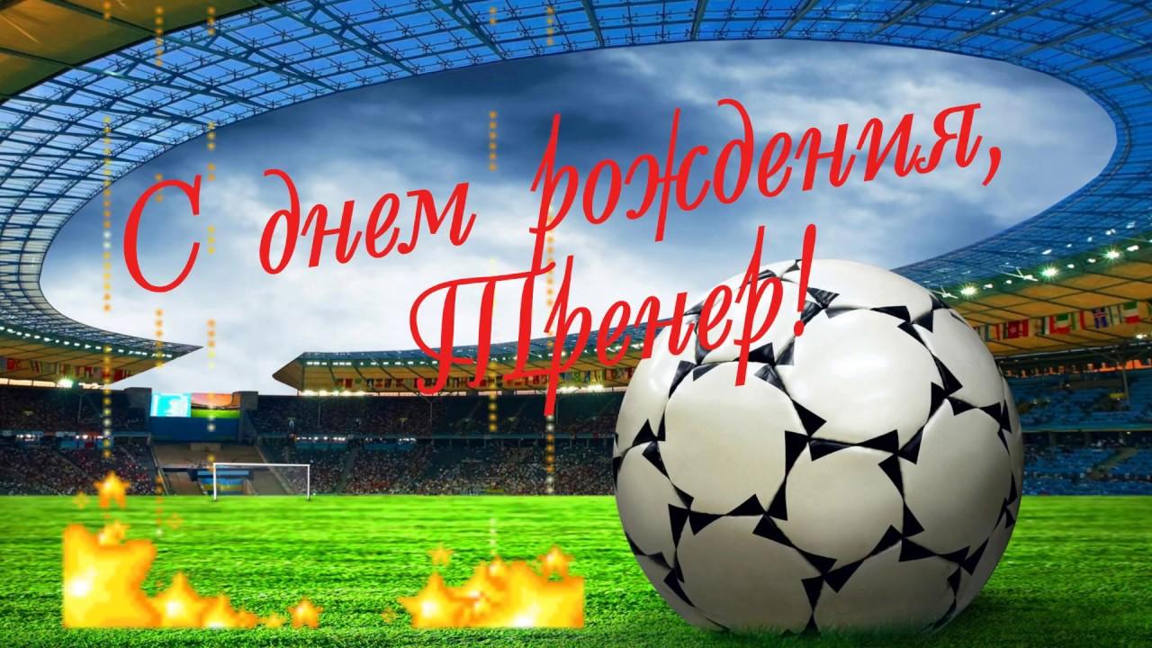Футбольная открытка мужчине с днем рождения