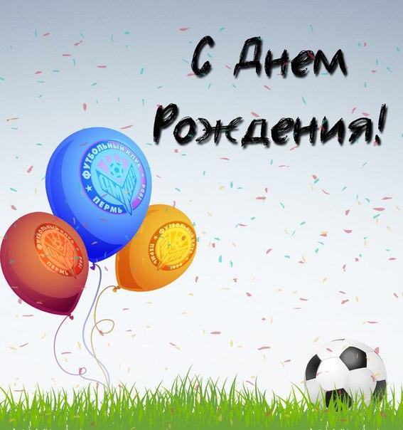 С днем рождения картинка футболисту, днем рождения клара