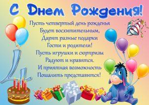 С Днем Рождения мальчику 4 года   картинки и открытки (18)