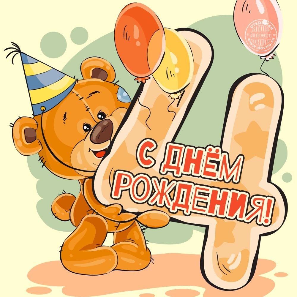 С днем рождения открытки мальчику на 4 года
