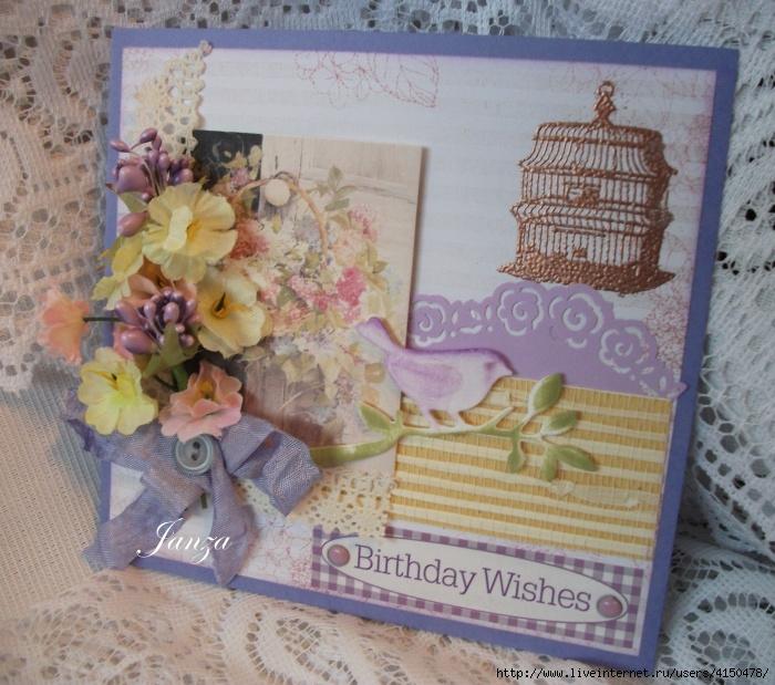 Прованс открытка с днем рождения