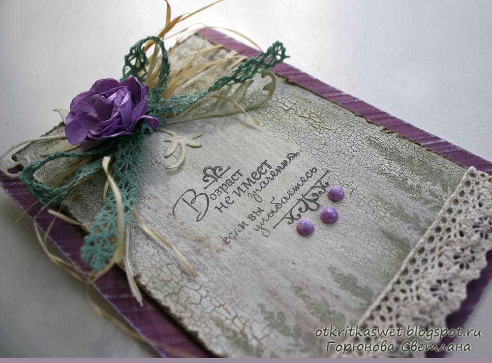 Красивые открытки с днем рождения женщине прованс, новым годом