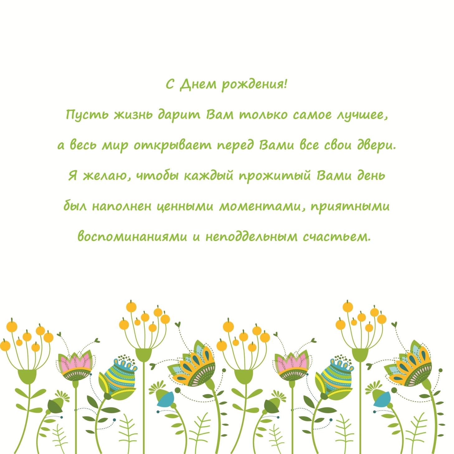 Текст на открытку девушке