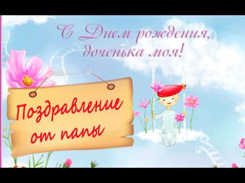 Поздравления новым, дочку с днем рождения от папы открытка