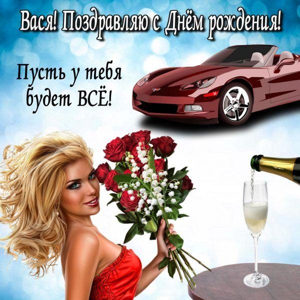 С Днем Рождения поздравления прикольные для Василия (1)