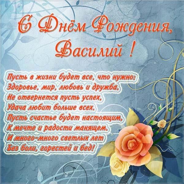 С Днем Рождения поздравления прикольные для Василия (11)