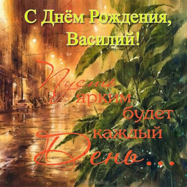 С Днем Рождения поздравления прикольные для Василия (17)