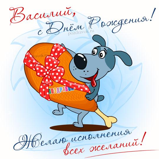 С Днем Рождения поздравления прикольные для Василия (2)