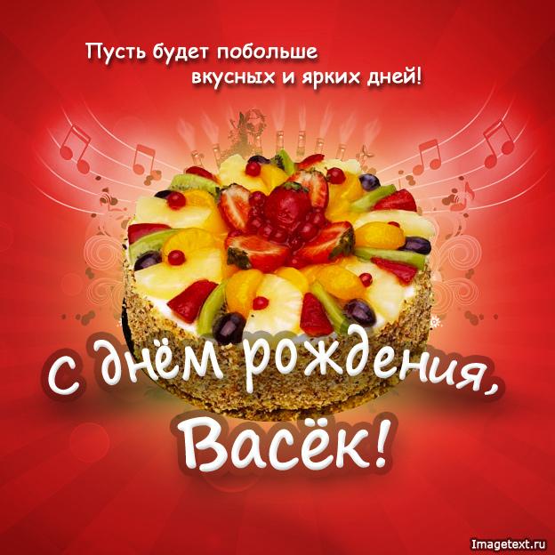 С Днем Рождения поздравления прикольные для Василия (28)
