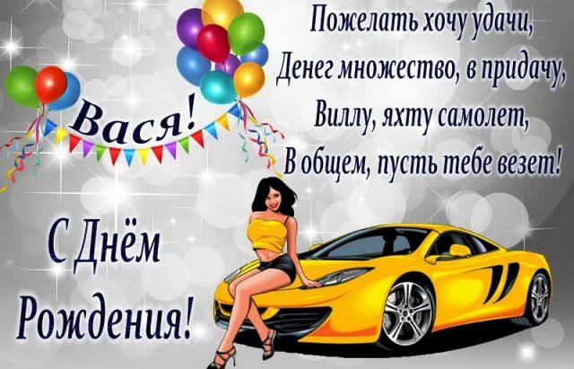С Днем Рождения поздравления прикольные для Василия (3)