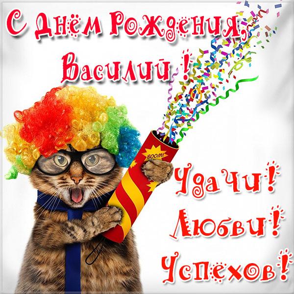 С Днем Рождения поздравления прикольные для Василия (6)
