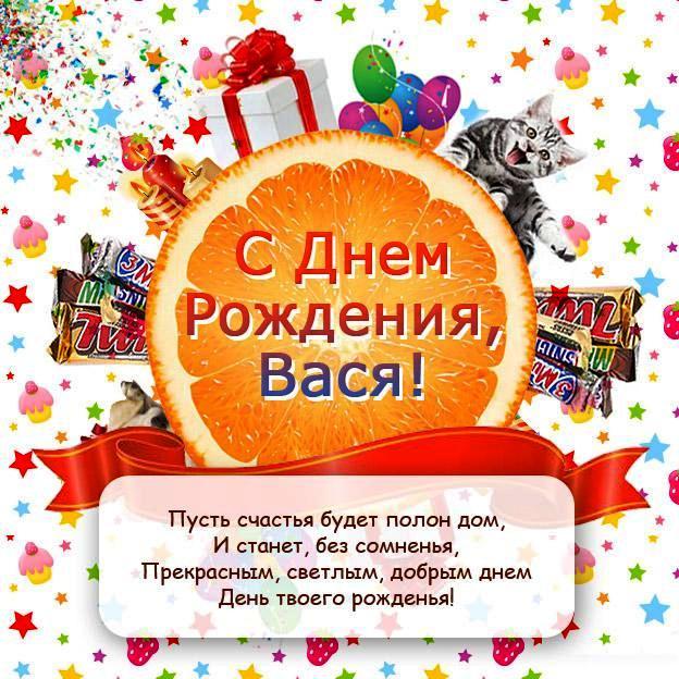 С Днем Рождения поздравления прикольные для Василия (9)