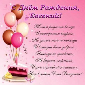 С Днем Рождения прикольные Евгения   картинки 024
