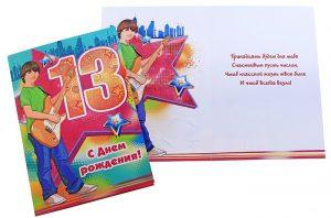 С Днем Рождения сына картинки 13 лет   сборка открыток (22)