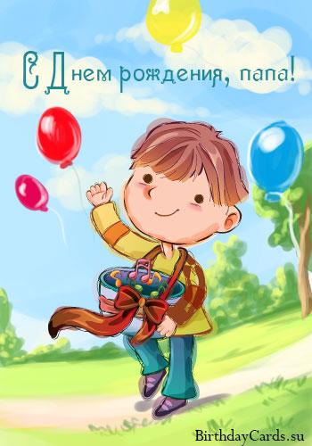 Поздравляю с днем рождения сына открытки папе