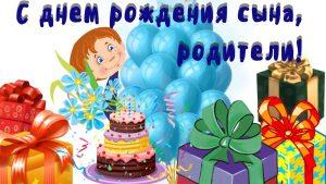 С Днем Рождения сына 2 годика   картинки (17)