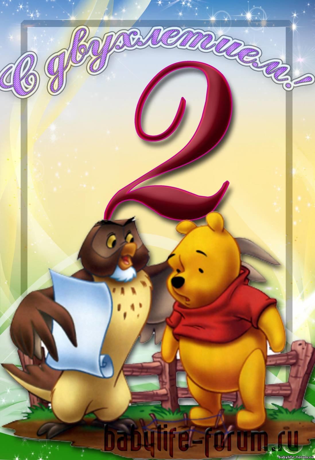 Картинка поздравление с днем рождения внучки 2 года