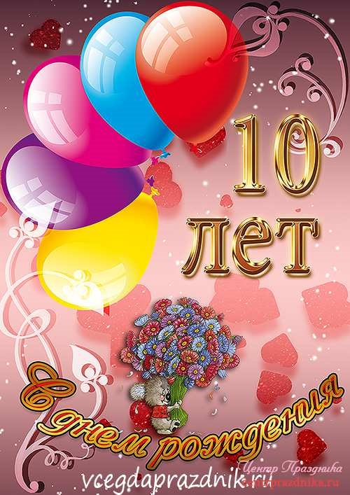 Открытки марта, картинки с днем рождения дочери для мамы 10 лет