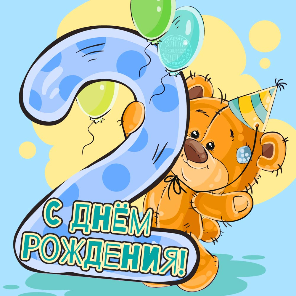 С днем рождения сыночка для родителей открытки 2 года, покемонами названиями