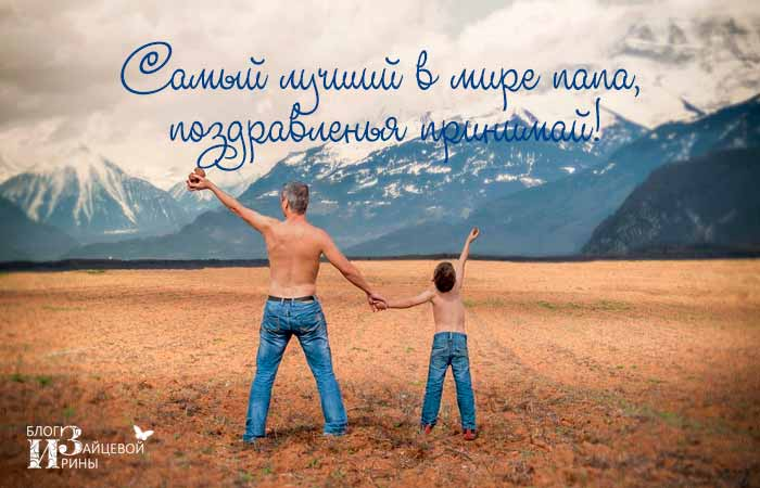 С Днем Рождения сыну от папы   картинки и открытки (11)