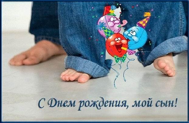 С Днем Рождения сыну от папы   картинки и открытки (16)